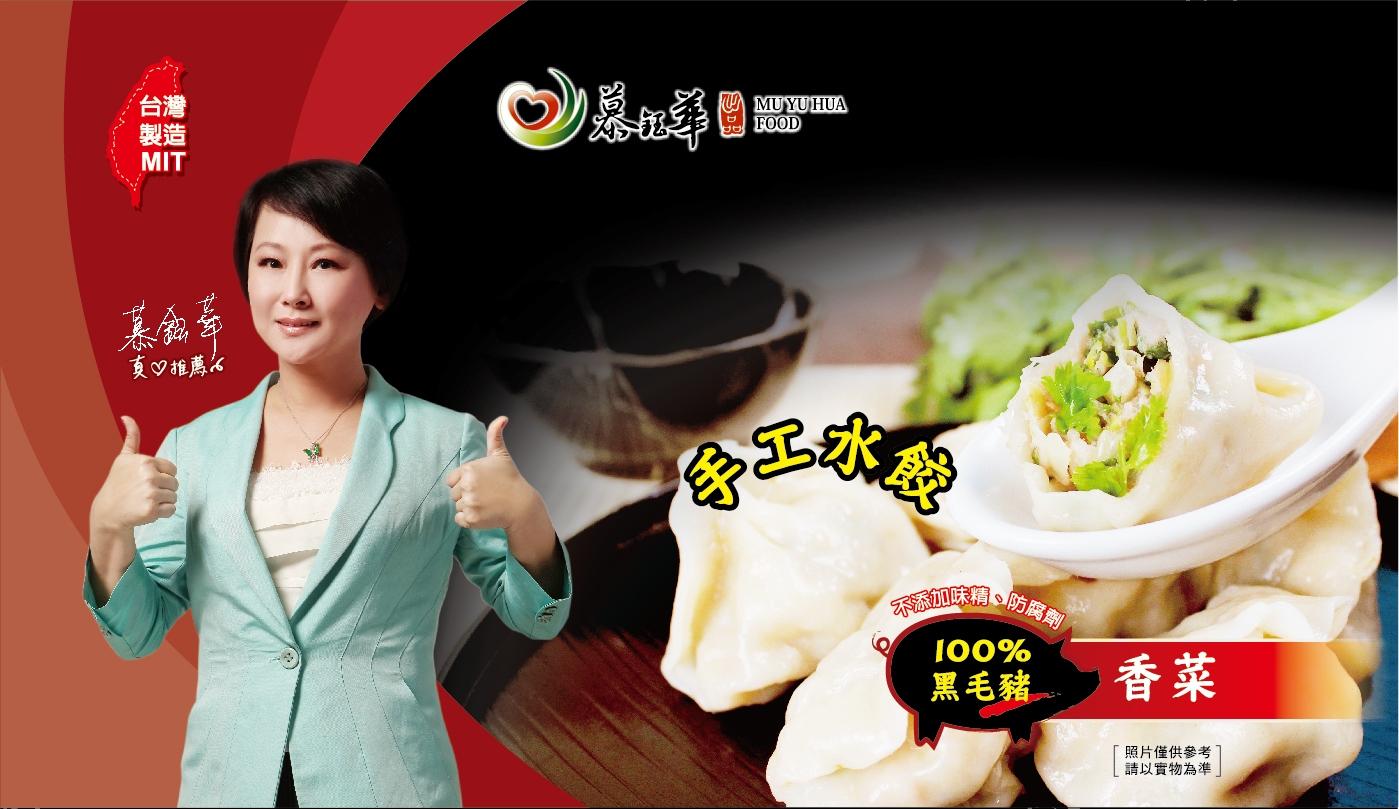 香菜豬肉水餃/20粒